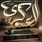 عکس نوشته جدید برای تسلیت شهادت امام حسن عسکری (ع)