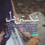 عکس قلب شکسته متن دار فارسی