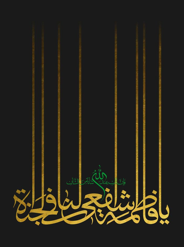 تصویر زمینه گوشی حضرت معصومه