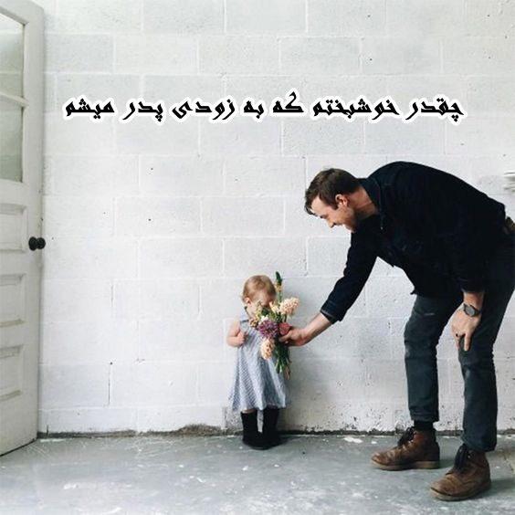 عکس پروفایل خوشبختی یعنی پدر شدن