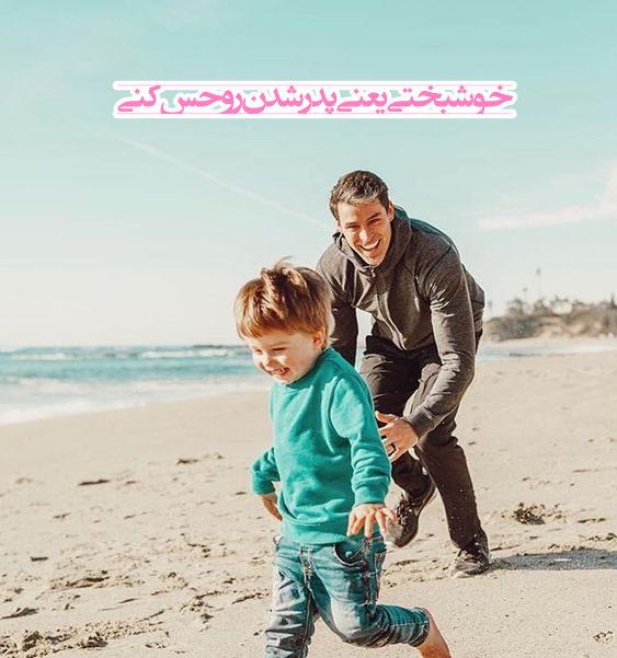 عکس نوشته خوشبختی یعنی پدر شدن