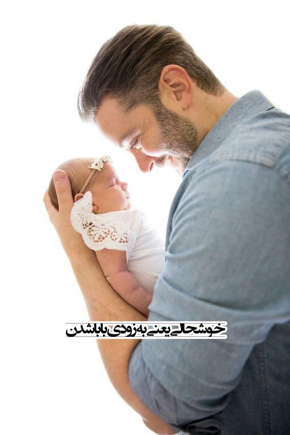 عکس پروفایل خوشحالی یعنی بابا شدن