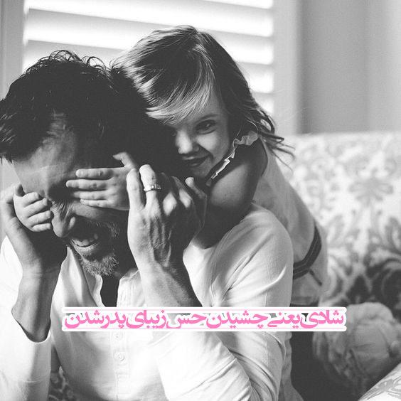 عکس نوشته پدر شدن