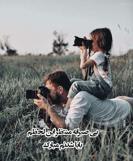 عکس پروفایل پدر شدنم مبارک