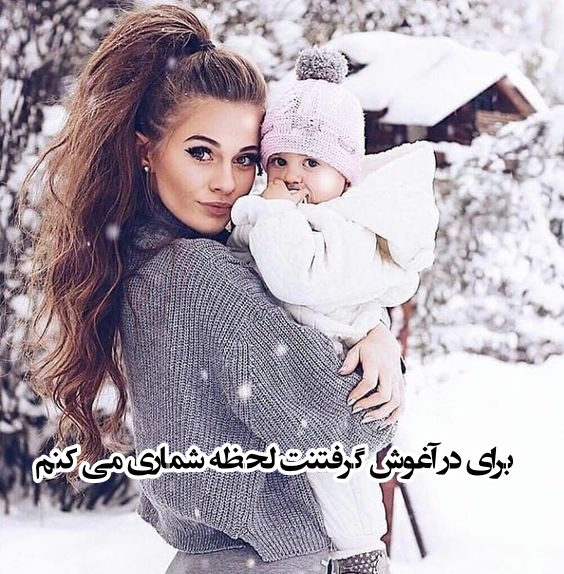 عکس پروفایل مادر شدنم مبارک