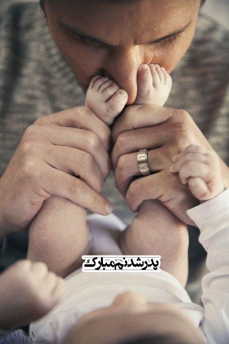 عکس نوشته پدر شدنم مبارک برای پروفایل