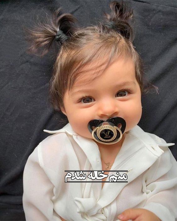 عکس پروفایل خاله شدنم مبارک