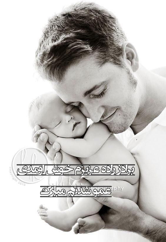 عکس با متن عمو شدنم مبارک