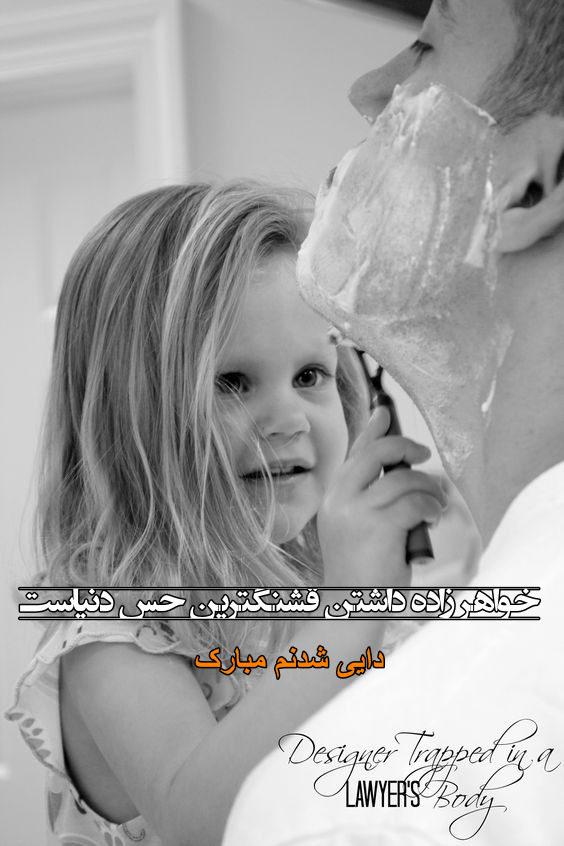 عکس پروفایل دایی شدنم مبارک