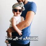 عکس با متن دایی شدنم مبارک