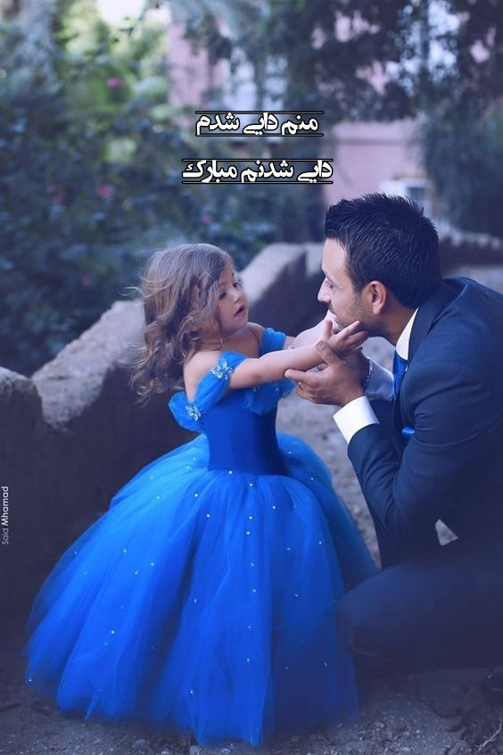 عکس نوشته دایی شدنم مبارک