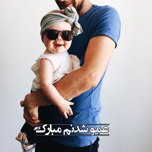 عکس پروفایل عمو شدنم مبارک
