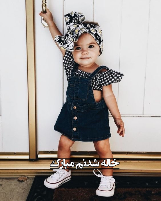 عکس پروفایل دارم خاله میشم- خاله شدنم مبارک