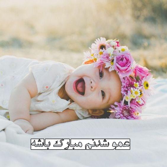عکس نوشته عمو شدنم مبارک