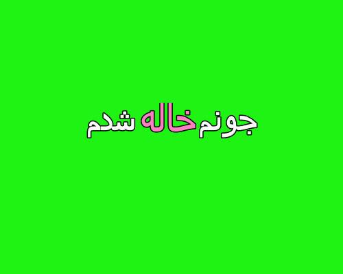 عکس نوشته خاله شدنم مبارک برای پروفایل