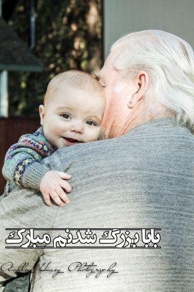 عکس با متن بابا بزرگ شدنم مبارک