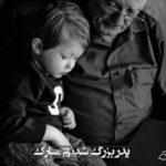 عکس نوشته پدر بزرگ شدنم مبارک