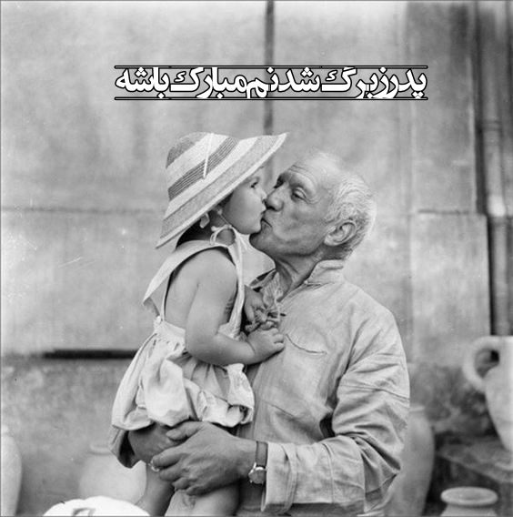 عکس پروفایل دارم بابا بزرگ میشم، پدر بزرگ شدنم مبارک