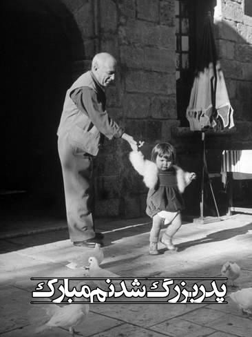 عکس با متن پدر بزرگ شدنم مبارک