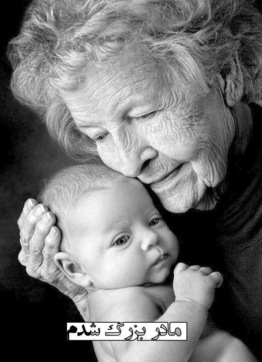 عکس پروفایل مادر بزرگ شدنم مبارک