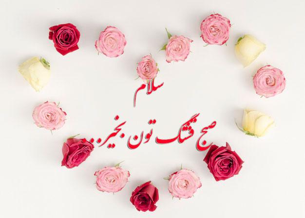 عکس نوشته سلام صبح قشنگتون بخیر