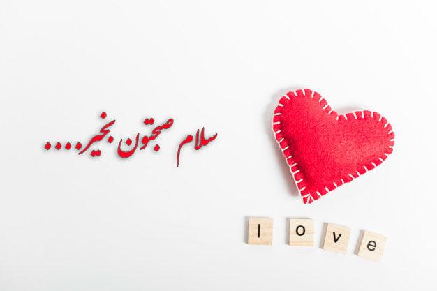 بهترین عکس نوشته عاشقانه سلام صبحتون بخیر