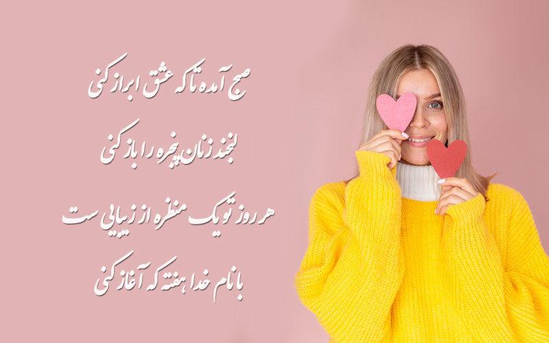 عکس نوشته صبح بخیر برای همسر