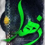 عکس پروفایل تبریک تولد حضرت فاطمه زهرا