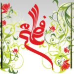 عکس نوشته تبریک تولد حضرت فاطمه