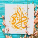 عکس نوشته زیبا برای تبریک تولد حضرت فاطمه