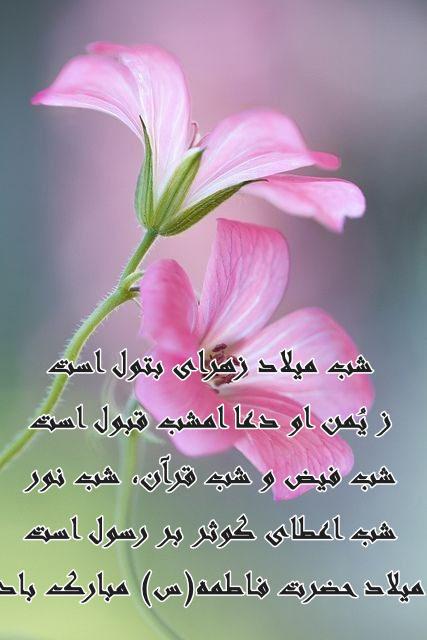 عکس نوشته دار تبریک تولد حضرت فاطمه