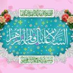 عکس برای تبریک تولد حضرت زهرا
