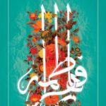 عکس برای تولد حضرت زهرا