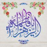 عکس نوشته های تبریک تولد حضرت فاطمه