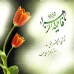 عکس برای تبریک تولد حضرت فاطمه زهرا