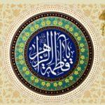 عکس نوشته برای تبریک میلاد حضرت زهرا