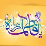 عکس برای تبریک تولد حضرت فاطمه سلام الله علیه
