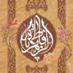 عکس نوشته زیبای تبریک تولد حضرت زهرا