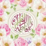عکس پروفایل تبریک تولد حضرت فاطمه