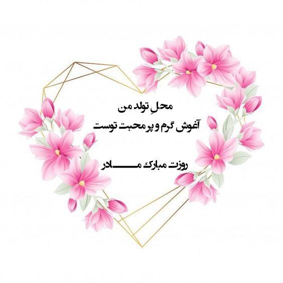عکس نوشته تبریک روز مادر برای پروفایل