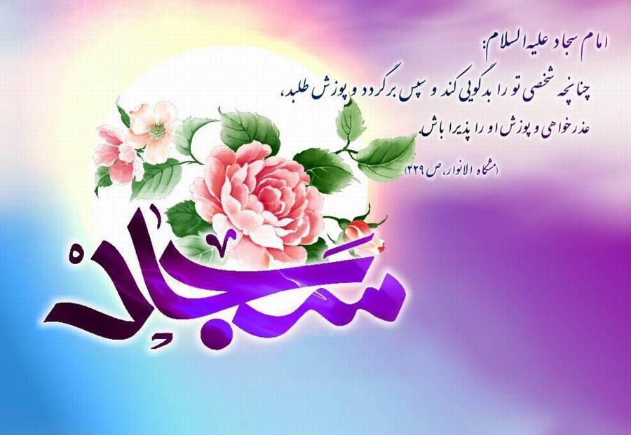 زیباترین عکس نوشته تولد امام چهارم شیعیان