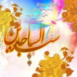 عکس نوشته تبریک سالروز ولادت امام چهارم