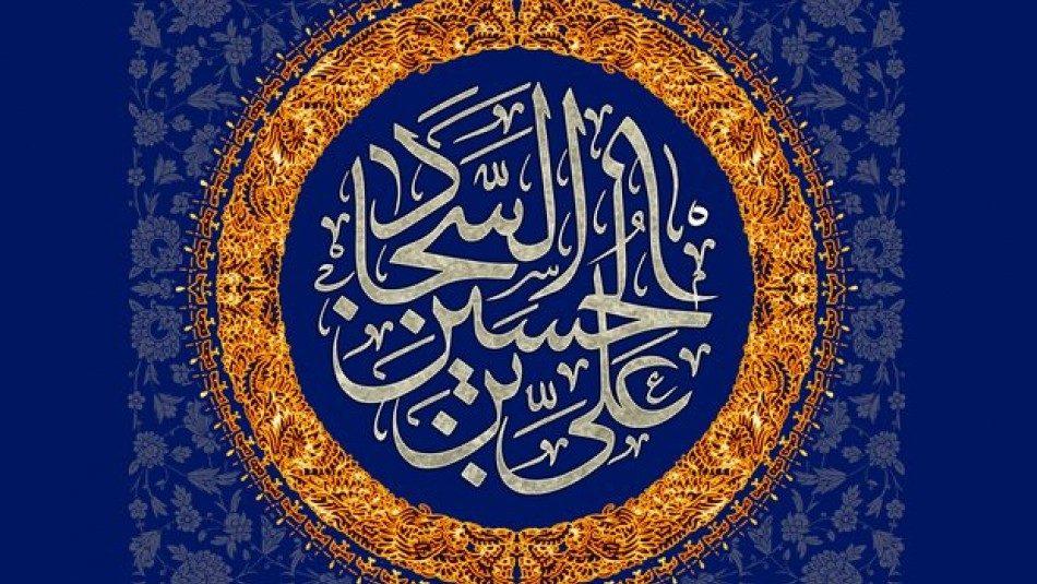 زیباترین عکس نوشته تبریک میلاد امام سجاد (ع)
