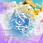 عکس نوشته تبریک به مناسبت تولد امام سجاد (ع)