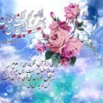 جدیدترین عکس نوشته تبریک سالروز ولادت امام چهارم شیعیان
