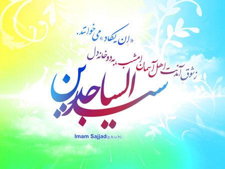 عکس نوشته تبریک به مناسبت سالروز ولادت امام سجاد