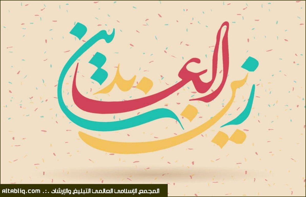 عکس نوشته تبریک ولادت امام سجاد (ع)