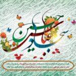 عکس نوشته تبریک سالروز میلاد امام چهارم شیعیان