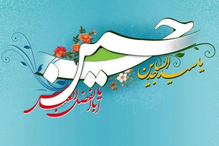 عکس نوشته جدید برای تبریک زیبا برای تولد امام سجاد (ع)