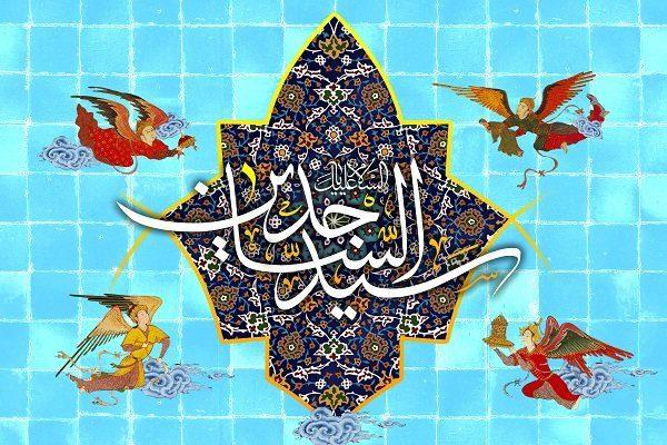عکس نوشته تبریک میلاد امام سجاد (ع)